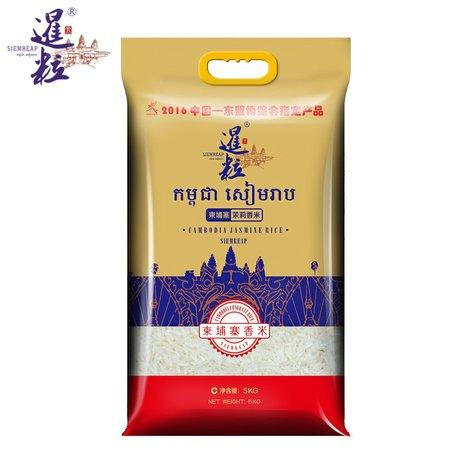 暹粒 柬埔寨茉莉香米 5kg 长粒香米 新米 进口大米 茉莉香米 大米