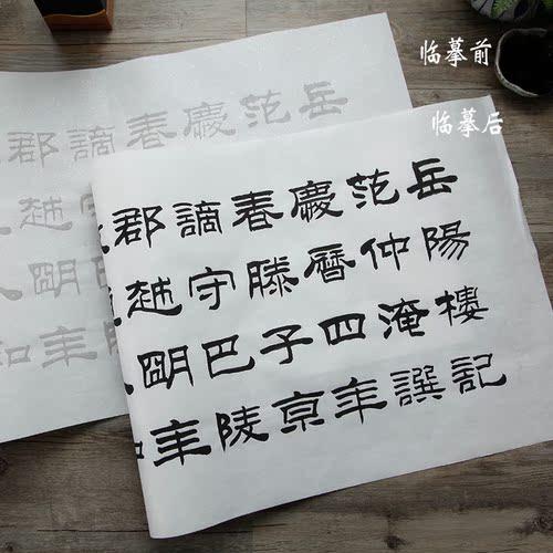 御宝阁 刘炳森隶书《岳阳楼记》临摹宣纸 书法字帖描红心经书法纸