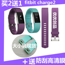 新款fitbitcharge2智能手环硅胶表带fitbit替换表带运动腕带小码