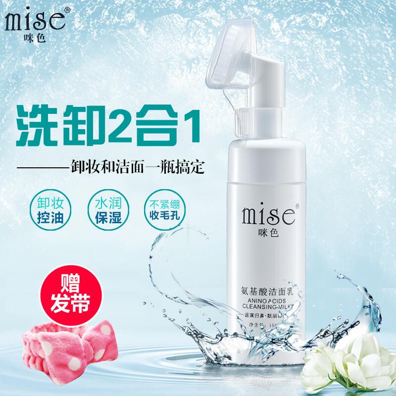 洗脸洁面乳带刷头保湿洗面奶控油补水学生卸妆清洁氨基酸深层