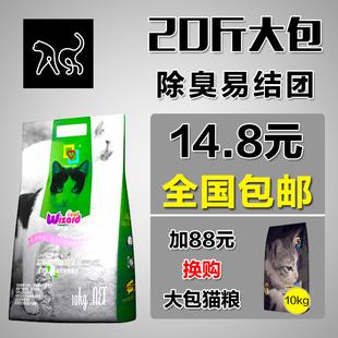 包邮 精灵猫猫砂10公斤 低粉尘膨润土 抗菌易结团除臭猫砂20斤