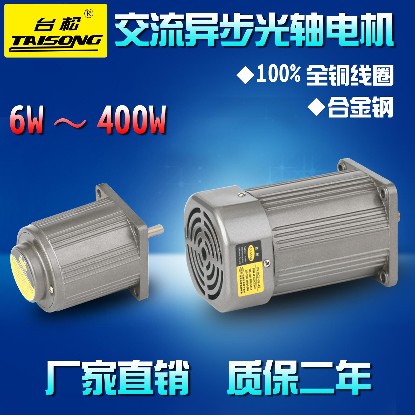 220 380v微型交流异步光轴电机调速减速
