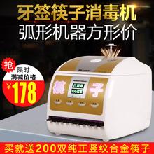筷快净土豪金全自动筷子消毒机饭店餐馆专用智能筷子消毒机包邮