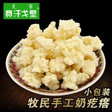 手工无糖低脂脱脂纯奶酪 奶豆腐奶制食品 内蒙古特产奶渣子奶疙瘩