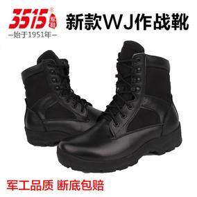 3515强人新款羊毛棉靴军靴男特种兵新式07A作战靴冬季户外防寒靴