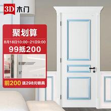 3D木门特权定金 全屋定制实木门 推拉门卧室门卫生间厨卫折叠门