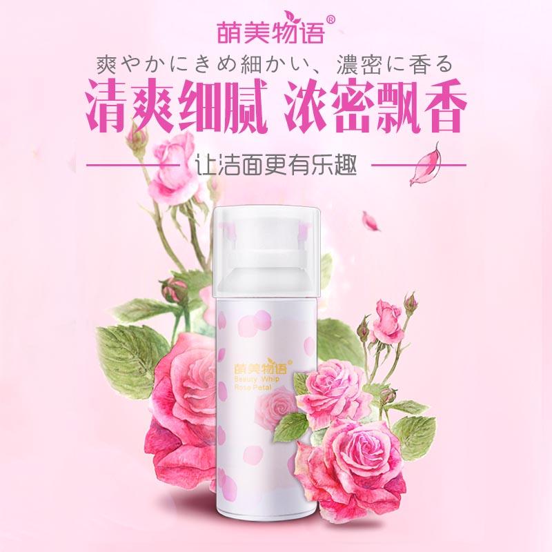 蔷薇花瓣形洁面泡沫3d大马士革玫瑰花洗面奶补水保湿深层清洁白色