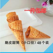 脆皮蛋筒冰淇淋甜筒华夫筒脆筒送纸套23度(小口径)48个装 包邮
