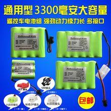 包邮5号玩具遥控车充电电池组3.6V4.8V6V7.2V8.4V9.6V12V3300MAH