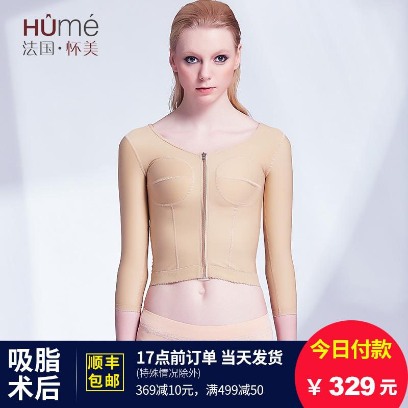 怀美瘦胳膊美背吸脂抽脂术后美胸塑身衣瘦手臂收副乳塑身上衣薄款