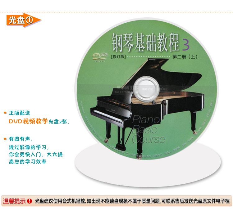版 DVD 钢基 上海音乐出版社 钢琴教程书籍 高等师范院校试用教材 2DVD 附 修订版 2 高师钢琴基础教程 正版包邮