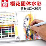 72色套装日本樱花牌固体水彩颜料24透明初学者便携学生用手绘36