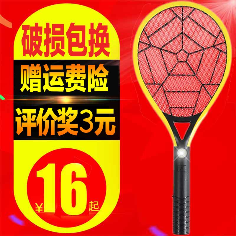 电蚊拍可充电式包邮超强家用正品安全强力大号led灯灭蚊器打蚊子