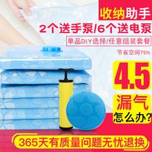 真空压缩袋被子收纳袋大号棉被抽真空袋加厚衣物压缩袋满就送电泵