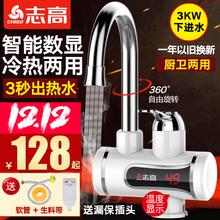 D8电热水龙头即热式快速热加热过水热厨房宝热水器 志高 Chigo