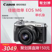 微单相机 复古高清数码 旅游 单反 EOS 单机身 实在山东人佳能