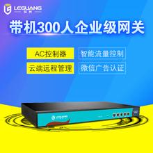 乐光WA300N千兆企业级网关多WAN路由器QOS流控广告认证云端管理