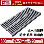 高分子塑料地沟盖板防滑防鼠厨房排水沟盖板特价500x250x20