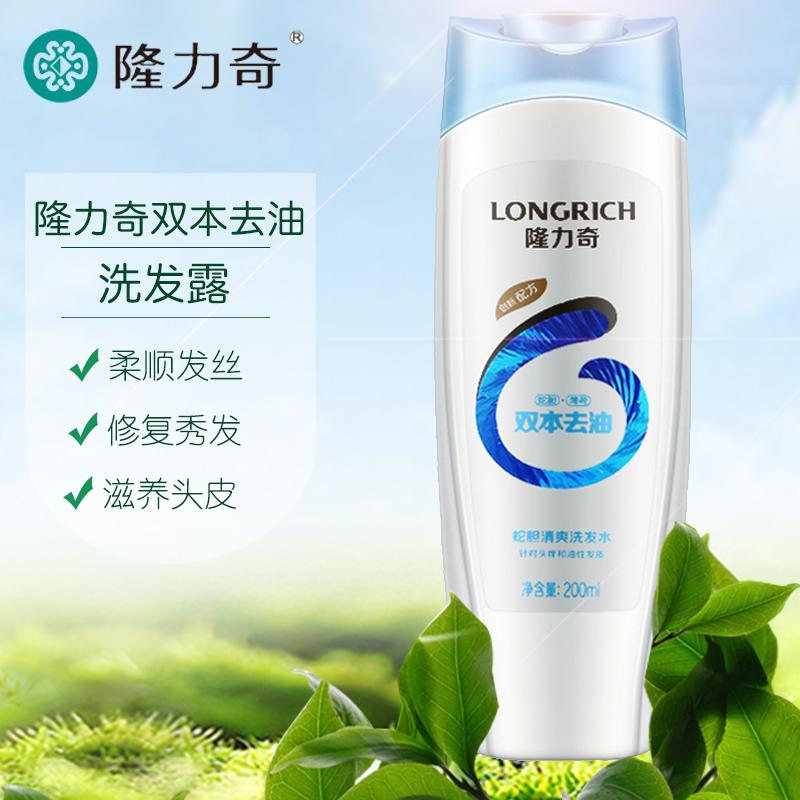 隆力奇蛇胆双本去油清爽洗发水200ml 薄荷清爽修复发质夏季洗发液
