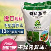 包邮 多肉植物种植土绿萝肥料水稻育秧基质有机花泥养花 花土营养土