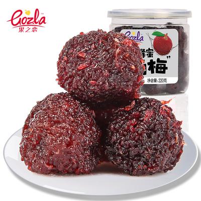 果之恋-蜂蜜杨梅干220gx3罐 休闲零食杨梅干蜜饯果脯果干酸甜风味
