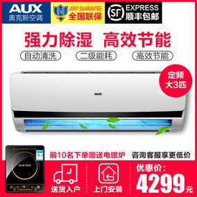 AUX/奥克斯 KFR-72GW/R1ZF+2a大3匹挂机空调壁挂式冷暖定频客厅