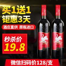 西澳原瓶原装 包邮 进口红酒澳大利亚赤霞珠干红葡萄酒 买一送一