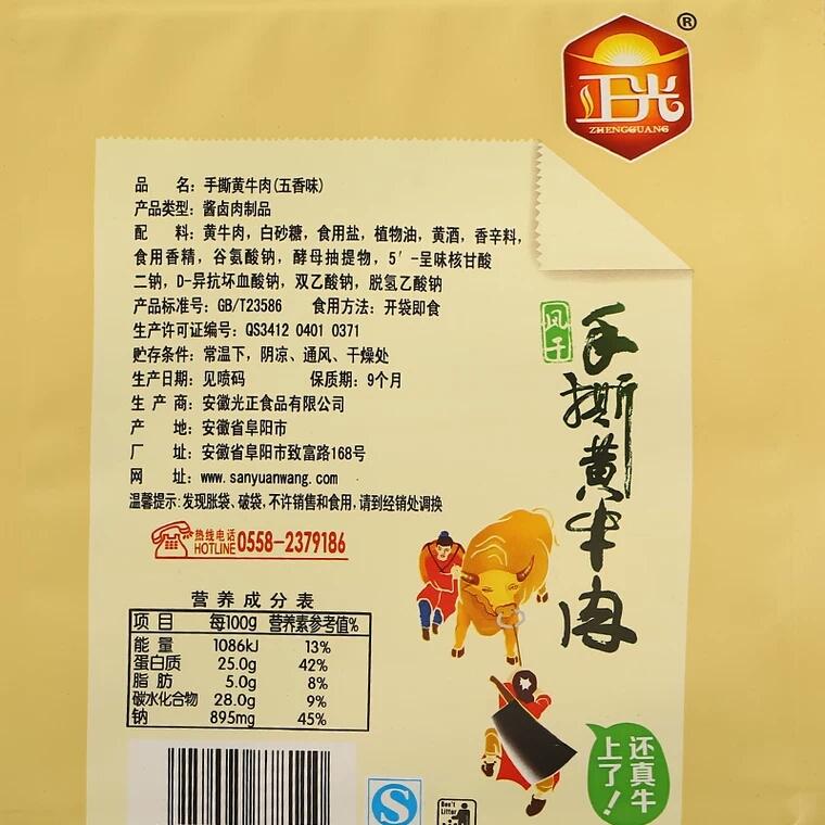 内蒙古风味休闲零食香辣五香风干牛肉小吃肉干 200g 正光手撕牛肉干