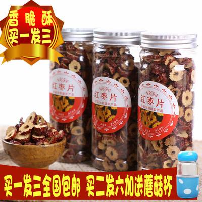 买一发三红枣干灌装红枣干泡茶 红枣干 无核枣片红枣片零食枣片吃