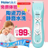 海尔婴儿理发器超静音防水儿童宝宝新生儿充电式电推剪家用剃头刀