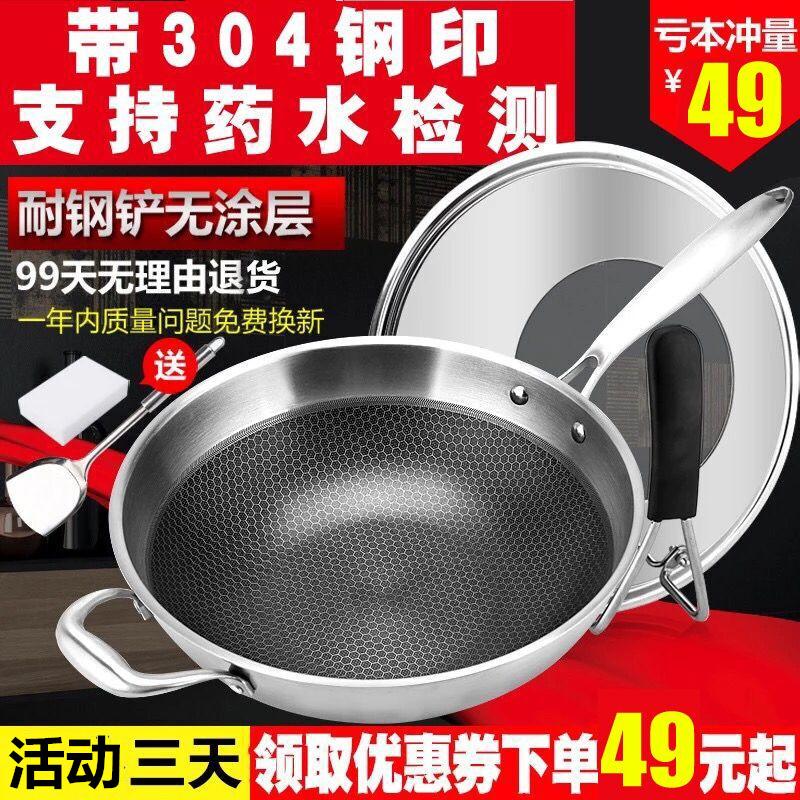 洁琼304不锈钢炒锅无涂层不粘锅无油烟炒菜锅电磁炉通用不生锈锅