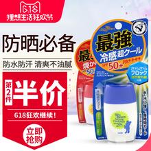 日本OMI近江兄弟小熊宝宝防晒霜儿童清爽身体隔离防晒乳SPF50进口