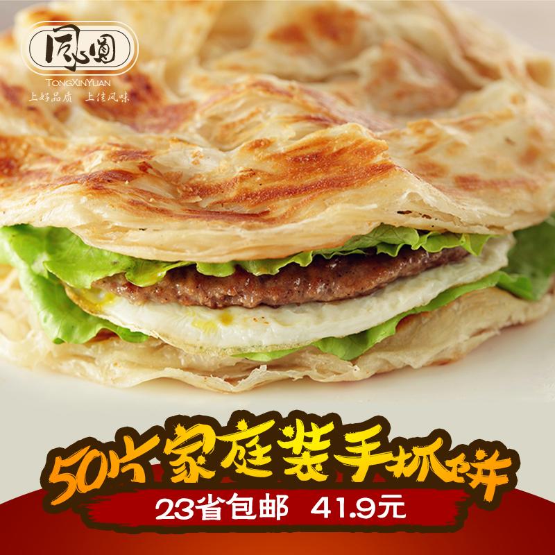 吾味俱全手抓饼原味台湾面饼家庭装煎饼50片早餐手撕饼23省包邮