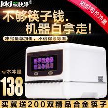 筷快净全自动筷子消毒机微电脑智控筷子机器柜送120双筷子包邮