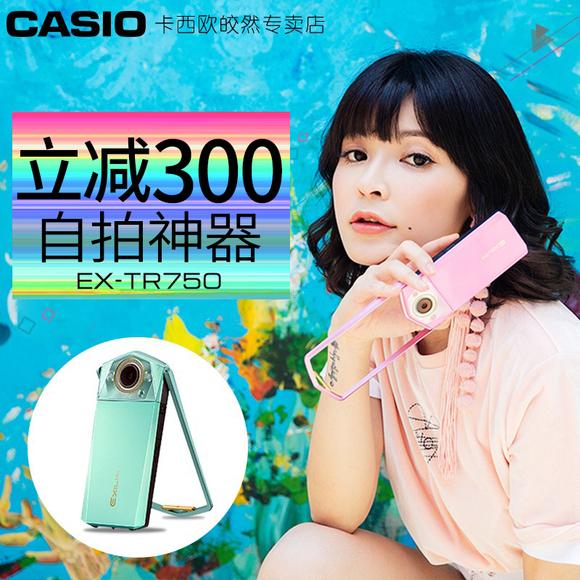 【专卖店】casio/卡西欧 ex-tr750卡西欧自拍神器tr750美颜相机
