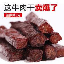 牛肉干内蒙古正宗手撕 零食特产清真小吃 蒙都风干牛肉干香辣五香