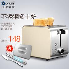 8117烤面包机家用2片早餐多士炉不锈钢烤吐司机 东菱 Donlim