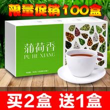 十五味配方旗舰店蓊薄荷香买2送1 盒罐装 正品 南山之翁蒲荷香泡茶