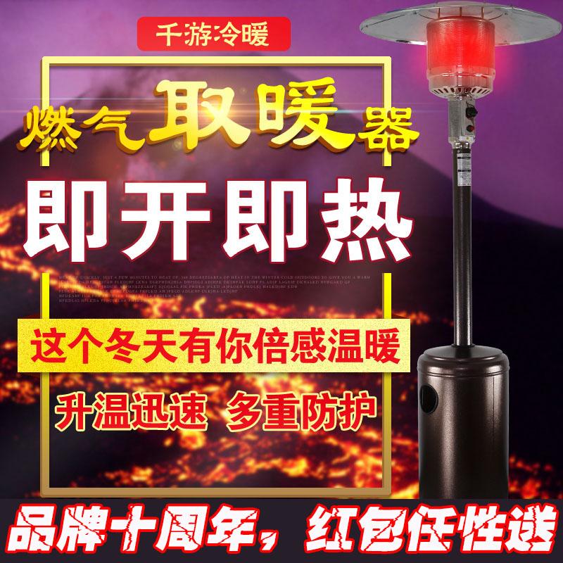千游燃气取暖器伞形商用节能户外移动液化气家用煤气天然气取暖炉