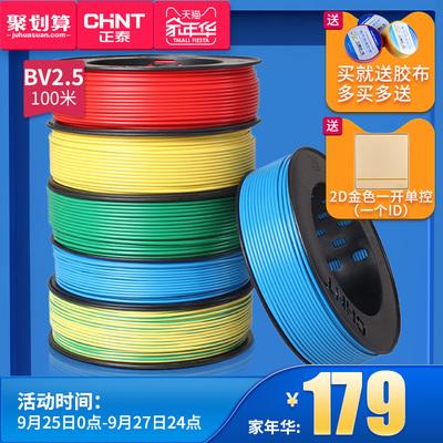 正泰 电线电缆单芯线 家装硬线 BV2.5平方铜芯国标铜100米多色
