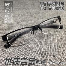 文艺近视眼矩信半框超轻眼镜框金属合金眼镜架眼睛框成品近视镜
