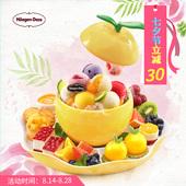 哈根达斯 夏季新品 柚一夏冰淇淋柚子盅 二维码专拍