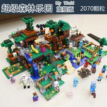 我的世界兼容乐高益智拼装积木男孩子儿童6-10-12岁8玩具村庄房子