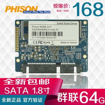 群联半高SATA3 64G 1.8寸 固态硬