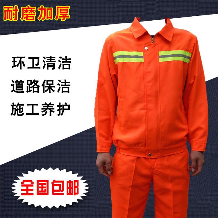 环卫工人工作服清洁工长袖套装厚公路养护工作服秋橘黄劳保工作服