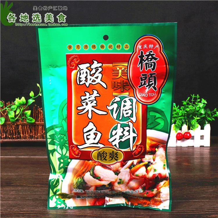 3袋包邮 重庆特产 桥头酸菜鱼调料包300g 正宗四川泡菜鱼火锅底料