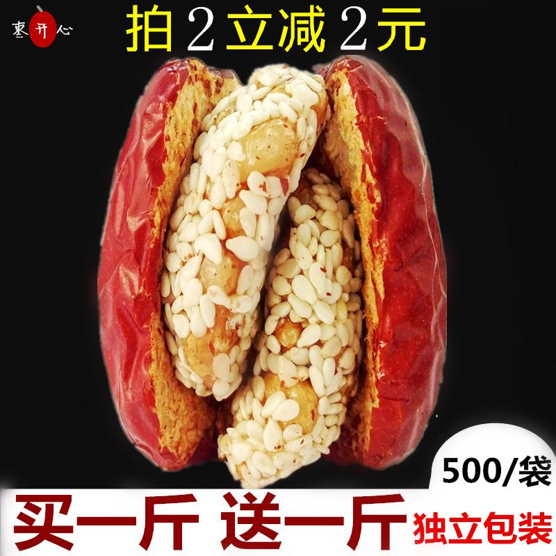 抱抱果500g买一送一新疆特产红枣夹核桃仁什锦枣夹芝麻核桃果夹心