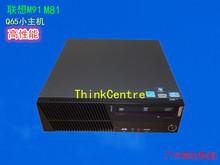 1155针i3 DDR3 M91 Q67 M81电脑小主机Q65 联想ThinkCentre
