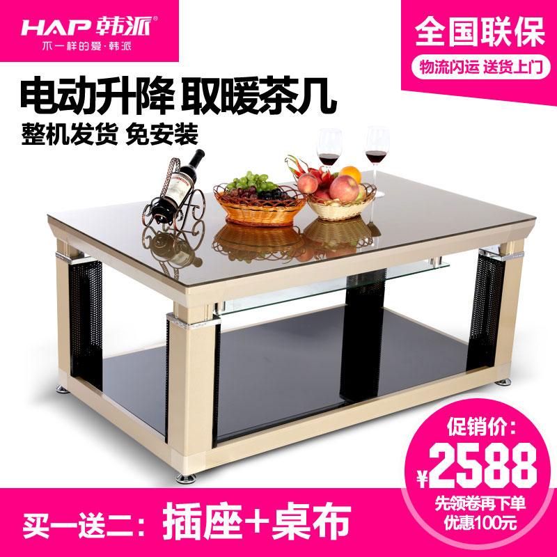 韩派升降取暖茶几多功能电暖茶几取暖桌烤火炉电暖桌家用长方形桌