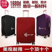拉杆箱保护套加厚耐磨行李箱保护罩防水牛津布旅行箱套20寸24寸28